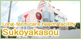 Sukoyakasou Long-term care health facility