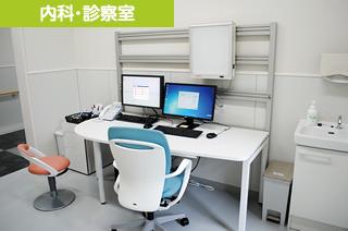 内科・診察室