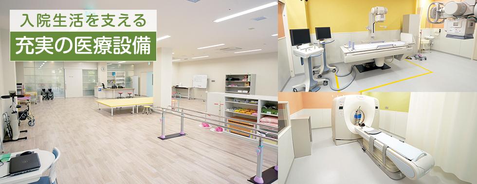 入院生活を支える充実の医療設備